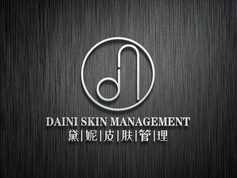 黛妮皮肤管理·美学中心