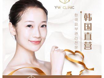 YW CLINIC 韩国皮肤管理院