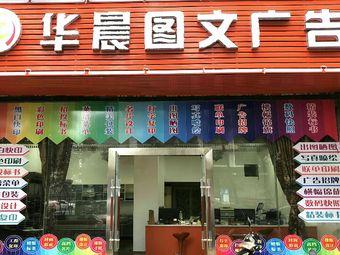 华晨图文广告