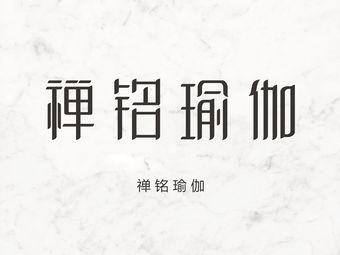 禅铭瑜伽(武汉华侨城店)