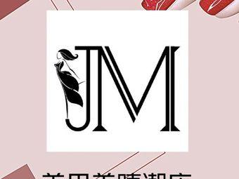 JM美甲美睫潮店