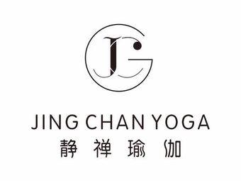 JC·YOGA静禅瑜伽普拉提(后湖店)