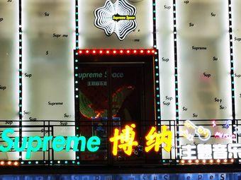 Supreme博纳主题音乐酒吧