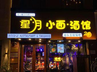 星月小面酒馆