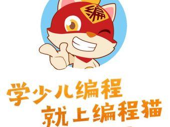编程猫(少年路校区)