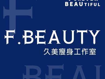 F.Beauty久美瘦身工作室(海岸城店)
