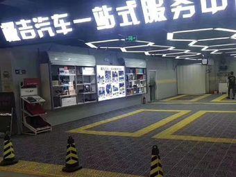 极吉汽车一站式服务中心