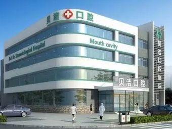 贝洁口腔医院