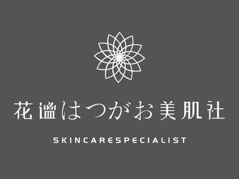 花谧日式美肌社