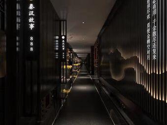 秦汉影院足道(桂平店)