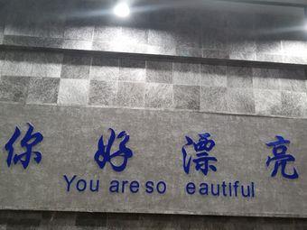 你好漂亮美容养生会所