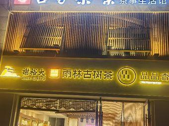 吉家茶業·茶事生活馆