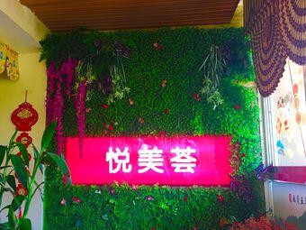 悅美薈健康管理中心