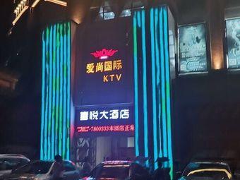 愛尚國際KTV