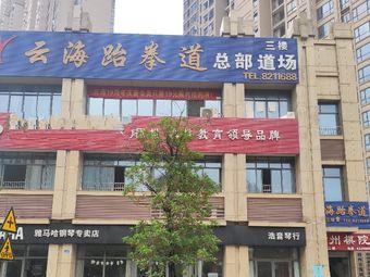 云海武术跆拳道俱乐部(红环路总部道场)