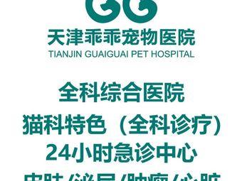 乖乖寵物醫院24小時(淥水道院)