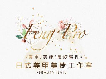 Feng·Pro日式美甲美睫