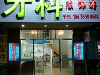 陈海涛口腔诊所