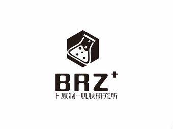 BRZ+卜原制肌膚研究所