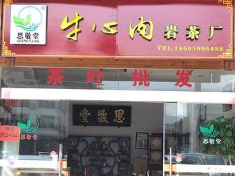 牛心肉岩茶厂·思敬堂