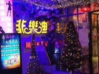 非乐迪KTV(茶山店)