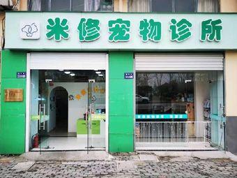 米修宠物诊所