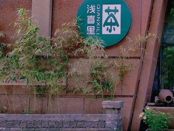 浅喜里茶馆