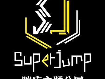 superjump蹦床主题公园