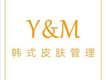Y&M韩式皮肤管理中心