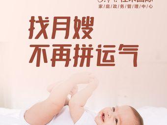 佳禾国际月嫂育儿嫂(太原店)