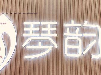 琴韵养生馆
