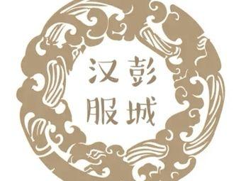 国韵华裳汉文化馆