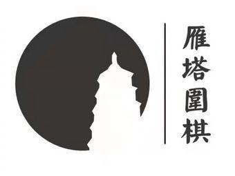 雁塔棋院(围棋协会培训中心)
