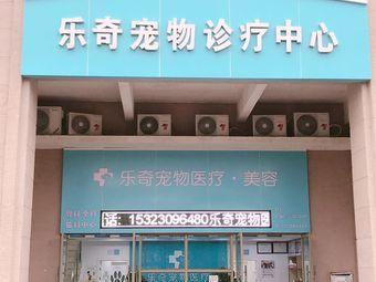 乐奇宠物医院(惠州急重症转诊中心)