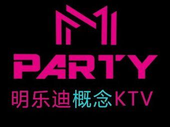 明樂迪概念KTV(臺升店)