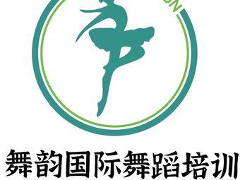 舞韵国际舞蹈培训