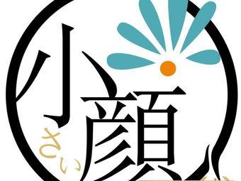 SEAS小顏·日本サロン(懷德橋吾悅國際店)
