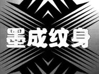 墨成纹身TATTOO