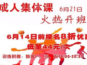 享动体育乒乓球培训中心(学院派店)