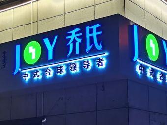 巅峰乔氏台球俱乐部