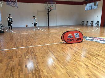 力酷篮球俱乐部