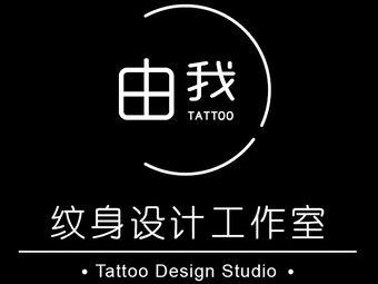 由我纹身|皮秒洗纹身(小桑树店)