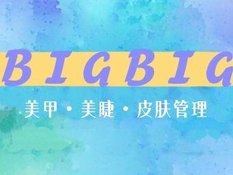 BIGBIG美甲美睫(爱琴海店)
