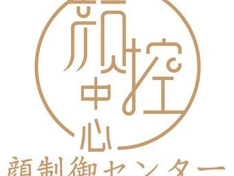 颜控中心皮肤管理(王府井店)