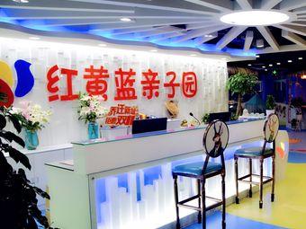 薛城红黄蓝亲子园(永福路店)