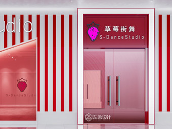 草莓街舞(星隆国际店)