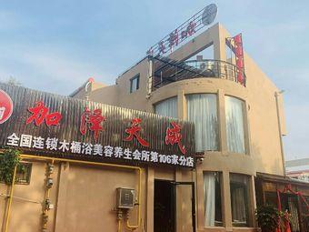 加泽天成木桶浴养生会所(香山路106店)