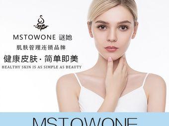 MSTOWONE謎她亞洲肌膚管理中心