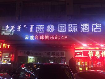 云渡台球俱乐部