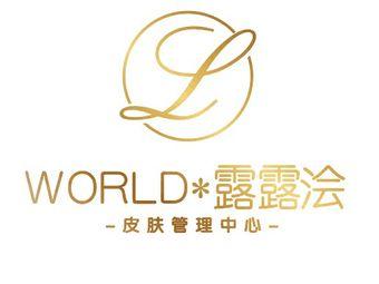 World*露露浍皮肤管理中心